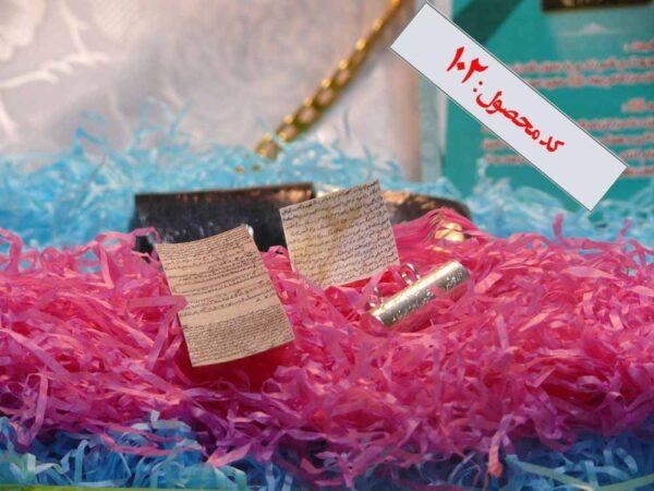 خرید دعای گشایش روزی امام علی روی پوست آهو