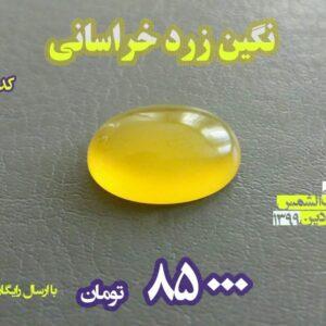 نگین-زرد-خراسانی-شرف-الشمس-کد-33