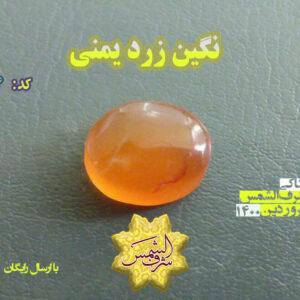 نگین عقیق یمنی زرد حکاکی شرف الشمس