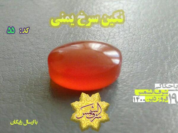نگین عقیق یمنی سرخ حکاکی شرف الشمس