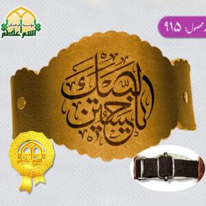 بازوبند چرمی اسم اعظم زنانه (طرح لبیک یا حسین کد 915)