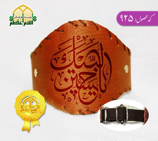 بازوبند چرمی اسم اعظم زنانه (طرح لبیک یا حسین کد 925)