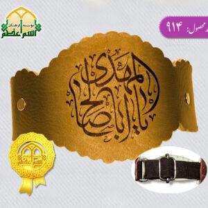 بازوبند چرمی اسم اعظم زنانه (طرح یا ابا صالح المهدی عج کد 914)