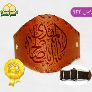بازوبند چرمی اسم اعظم زنانه (طرح یا ابا صالح المهدی عج کد 924)