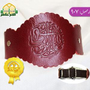بازوبند چرمی اسم اعظم زنانه (طرح یا علی بن ابیطالب ع کد 907)