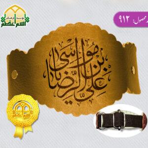 بازوبند چرمی اسم اعظم زنانه (طرح یا علی بن موسی الرضا ع کد 912)