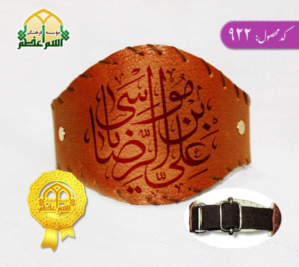 بازوبند چرمی اسم اعظم زنانه (طرح یا علی بن موسی الرضا ع کد 922)