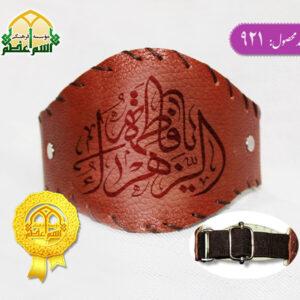 بازوبند چرمی اسم اعظم زنانه (طرح یا فاطمه الزهرا س کد 921)