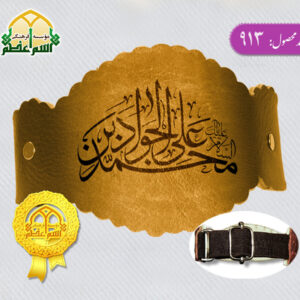 بازوبند چرمی اسم اعظم زنانه (طرح یا محمد بن علی الجواد ع کد 913)