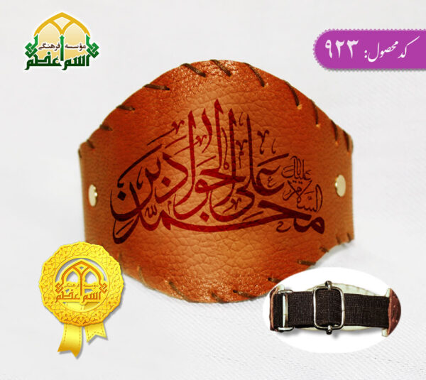بازوبند چرمی اسم اعظم زنانه (طرح یا محمد بن علی الجواد ع کد 923)